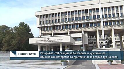 Разкриват 760 секции за българите в чужбина
