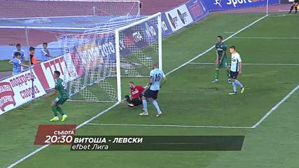 Берое - Ботев Пловдив от 18.00 ч. и Витоша - Левски от 20.30 ч. на 17 август по DIEMA SPORT