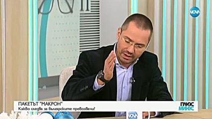 """""""Плюс-Минус. Коментарът след новините"""" (18.12.2018)"""