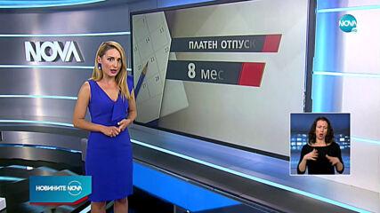 Новините на NOVA (05.08.2020 - централна емисия)
