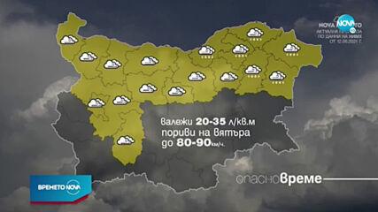 Прогноза за времето (13.06.2021 - обедна емисия)