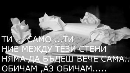 Милен Кръстев - Аз обичам (превод)