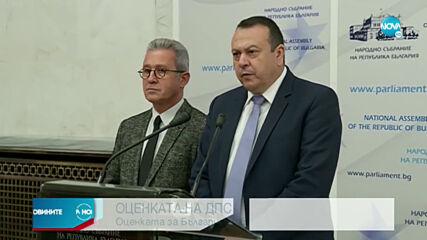 ДПС: Оценката на Брюксел за България е обективна
