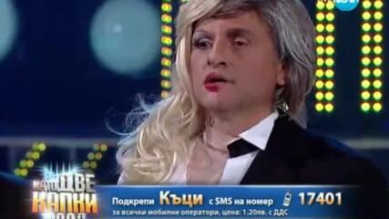 Къци Вапцаров като Кристина Димитрова и Орлин Горанов - Като две капки вода - 26.05.2014 г.