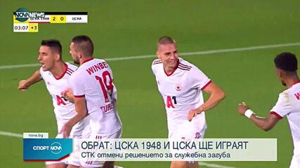 ЦСКА 1948 - ЦСКА все пак ще се играе