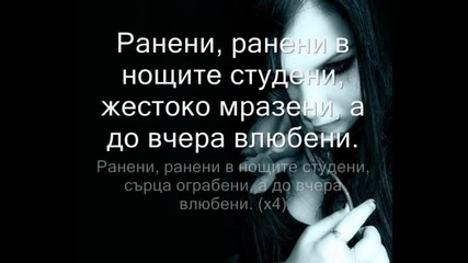 Софи Маринова - ранени !!!! :xd