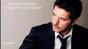 Giorgos Giasemis - Oute kruo Oute zesti ( Official Song 2011 )