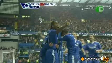 Челси - Манчестър Сити 2:0
