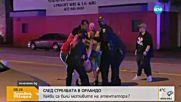 Нови спекулации за мотивите за стрелбата в Орландо