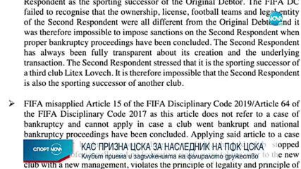 Официално: КАС призна ЦСКА за спортен наследник на фалиралото дружество