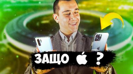 Защо IPHONE са толкова СКЪПИ. Тайната на Apple