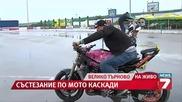 Мото каскади във Велико Търново 2014