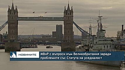МВнР с въпроси към Великобритания заради проблемите със Статута на уседналост