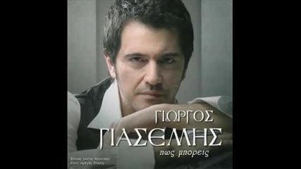 Giorgos Giasemis - Pws mporeis