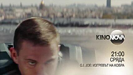 """""""G.I. Joe: Изгревът на Кобра"""" на 4 август, сряда от 21.00 ч. по KINO NOVA"""