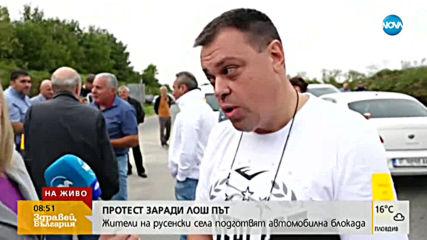 ПРОТЕСТ ЗАРАДИ ЛОШ ПЪТ: Жители на русенски села готвят автомобилна блокада