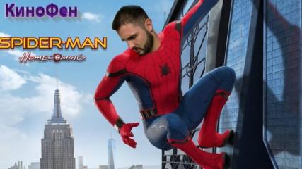 Добър ли беше Spider-man