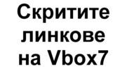 Новият дизайн и скритите линкове на Vbox7