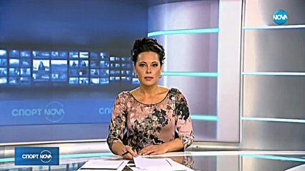 Спортни Новини (20.10.2018 - централна емисия)