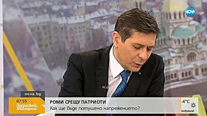 Депутат от ОП: Ромите не трябва да бъдат горени на клади, а само да се социализират