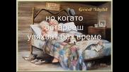 sekirata Ivane Ivane