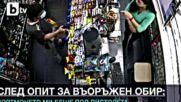 Обирджията с пистолета на магазина във Варна е освободен