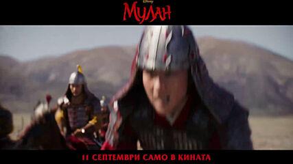Мулан - ТВ спот