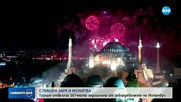 Турция отбеляза годишнината от завладяването на Истанбул