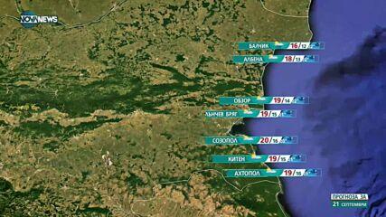 Прогноза за времето на NOVA NEWS (21.09.2021 – 14:00)