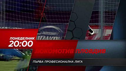 Футбол: Етър – Локомотив Пловдив на 30 април по DIEMA SPORT
