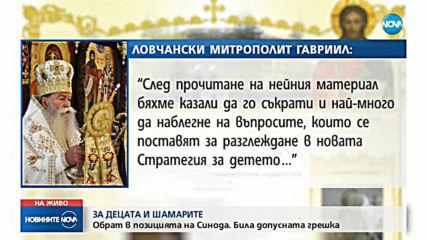 ОБРАТ: Позицията на църквата за абортите и наказанията на децата била неофициална