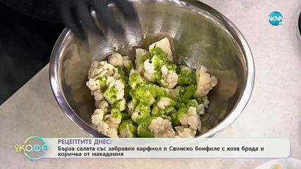 """Рецептата днес: Салата с забравен карфиол и свинско бонфиле с козя брада - """"На кафе"""" (24.09.2019)"""