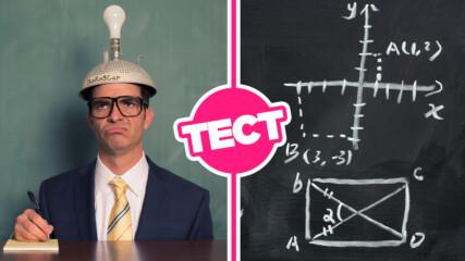 ТЕСТ: Едва 50% от хората могат да се справят с тези задачи по математика! Ти сред кои си?