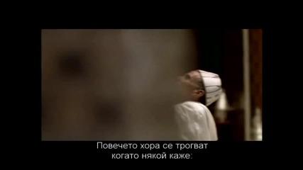 Краят на филма Religulous (със субтитри)