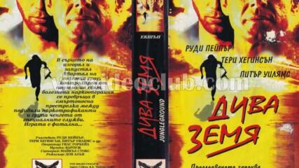 Дива земя 1989 (синхронен екип, дублаж на Топ Видео Рекърдс, 1994 г.) (запис)