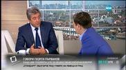 Първанов: Етнизацията би могла да ни доведе до тежък конфликт