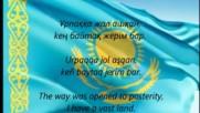 Националният Химн На Казахстан - Менин Казакстаным ( Моят Казахстан)