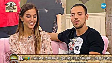 "Алекс и Дани са гости в ""На кафе"" - VIP Brother 2017"