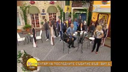 Гала ще обсъди предстоящите елиминации във VIP Brother - На кафе (27.10.2014)