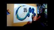 Японец рисува дракон със страхотна техника