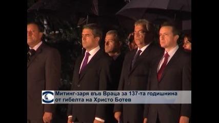 Митинг-заря във Враца и 137 години от гибелта на Христо Ботев