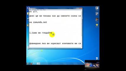 Как да смените скина на Zamunda.net Hd :)!