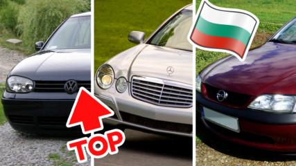 Това са марките коли, които българинът обича най-много. Има ли изненади?