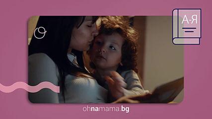 Ohnamama.bg - всичко, което вълнува една мама