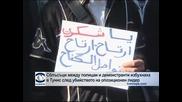 Отново размирици в Тунис след убийството на лидер на опозицията
