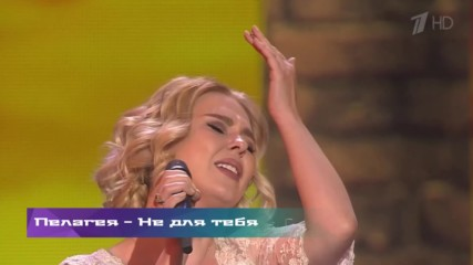 Пелагея - Не для тебя (бг превод)