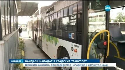 Маскирани вилняха с бухалки в рейсове и ресторанти в София