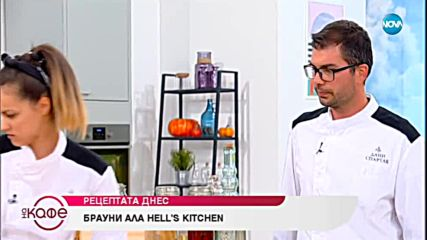 Рецептата днес: Брауни ала Hell's Kitchen - На кафе (11.10.2018)