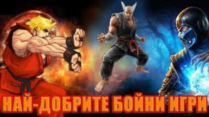 5-те най-добри бойни игри за всички времена!