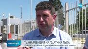 """НАП без достъп до касова наличност от 32 млн. лв. във фирма за дезинфекция на """"Капитан Андреево"""""""